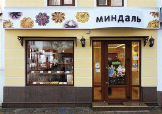 Фирма: Миндаль, магазин-кондитерская