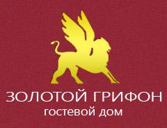 Золотой Грифон. Гостевой дом. логотип