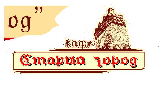 Старый город, город логотип