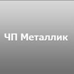 ЧП Металлик логотип