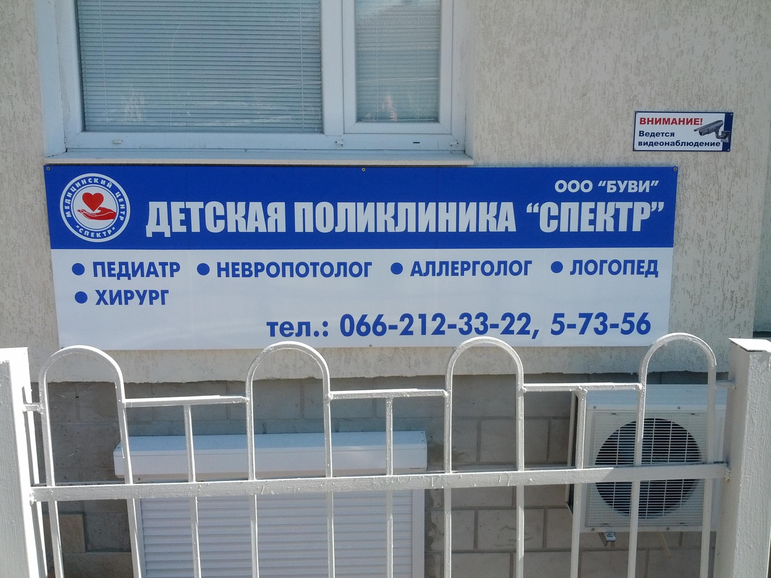 Фирма: ООО «БУВИ» Детская поликлиника «Спектр»