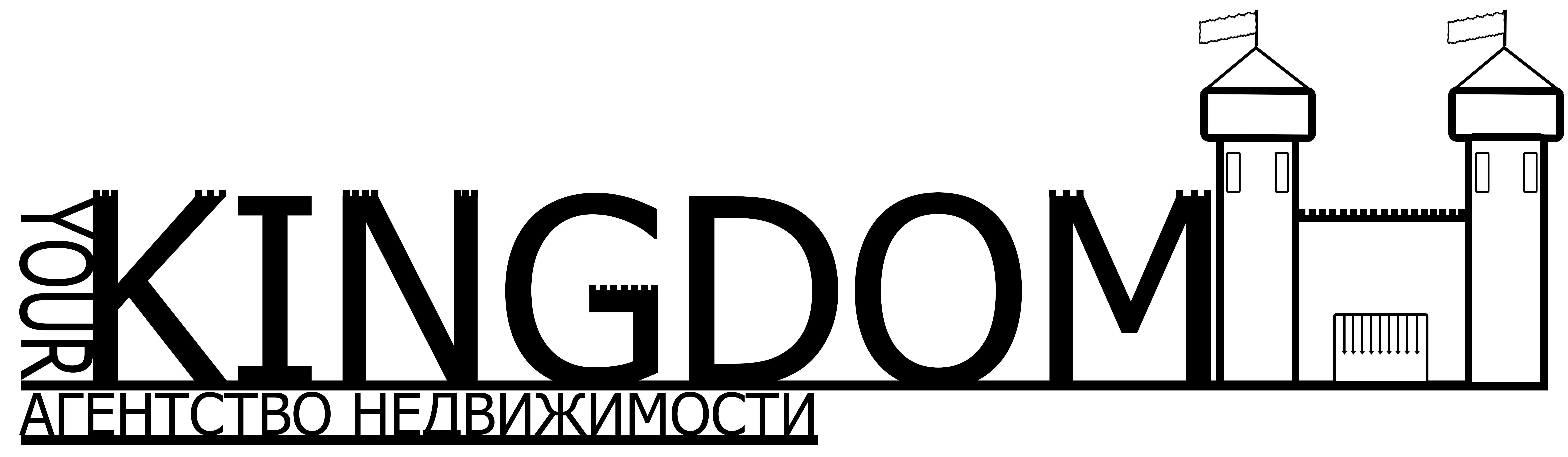 Ваше королевство, Агентство недвижимости логотип