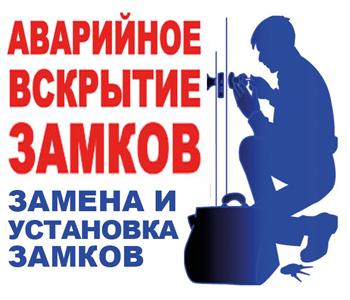 Логотип Аварийное вскрытие дверей