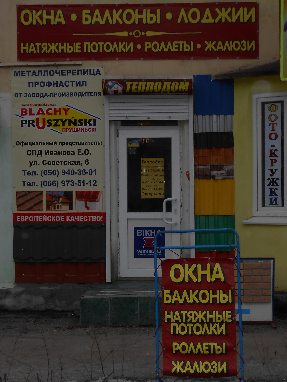 Фирма: Теплодом, ИП Иванова Е.О.