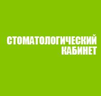 Стоматологический кабинет логотип