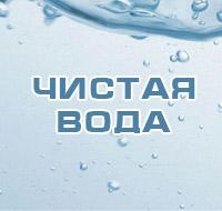 Чистая вода логотип