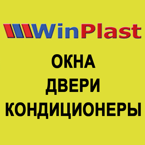 Логотип WinPlast