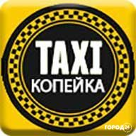 Такси Копейка