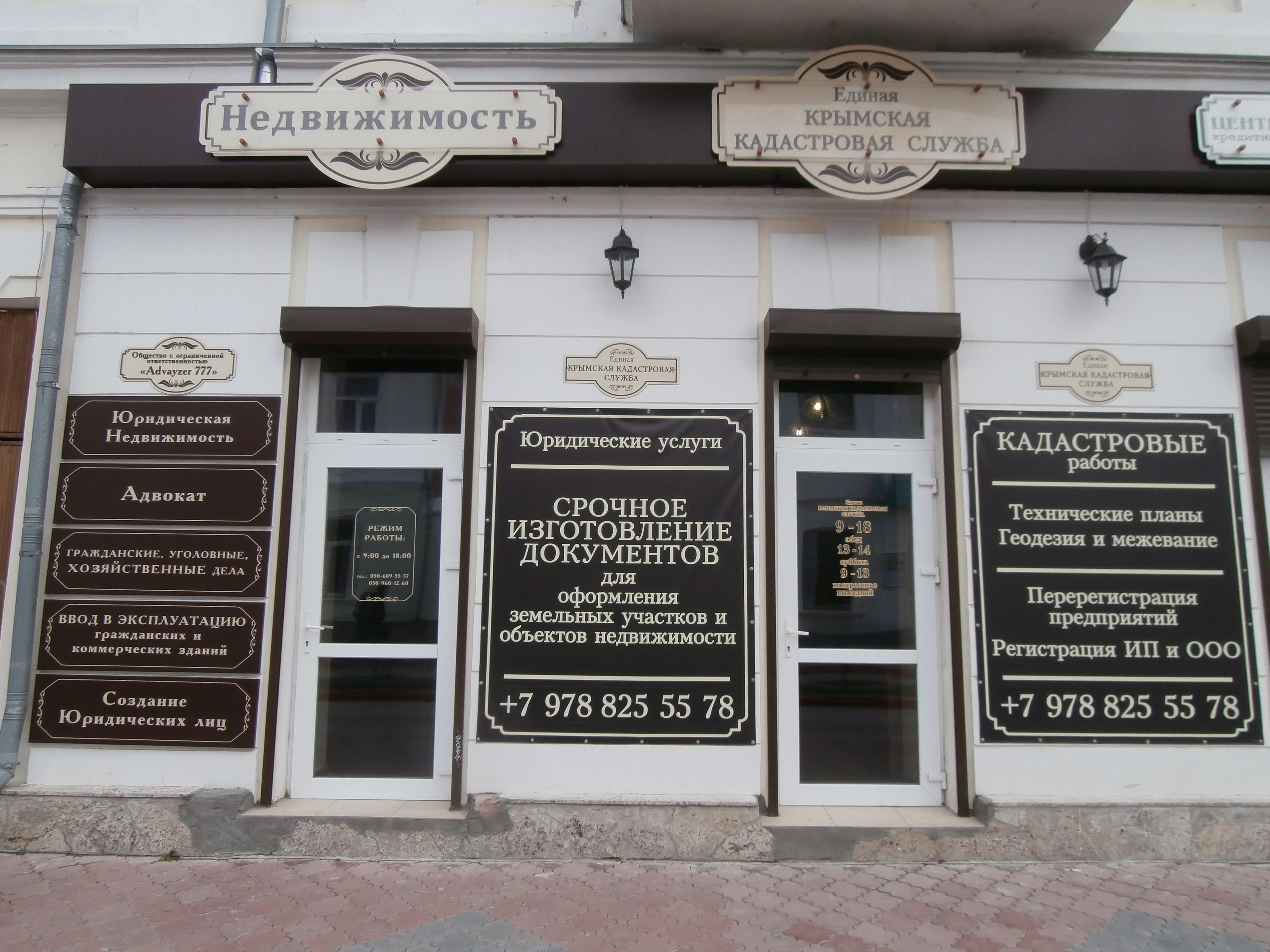 Фирма: Единый Крымский Кадастровый Центр ООО