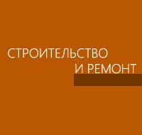 Строительство и ремонт логотип