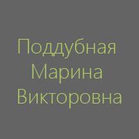 Поддубная Марина Викторовна логотип
