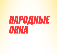 Народные Окна, компания логотип