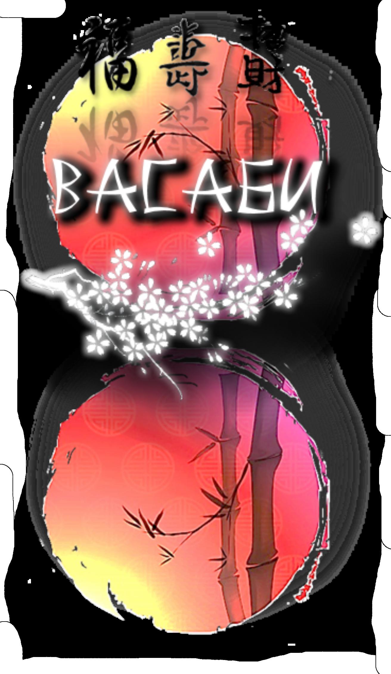 Васаби логотип