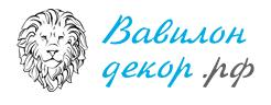 Вавилон, Фабрика Архитектурного декора логотип