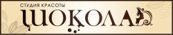 Шоколад; Студия красоты логотип