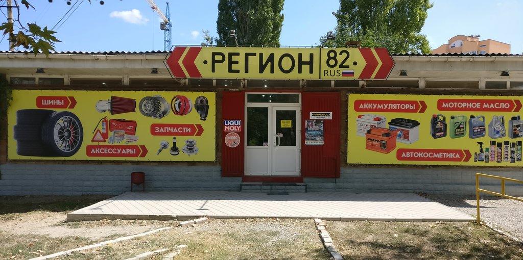 Фирма: Автомагазин Регион82