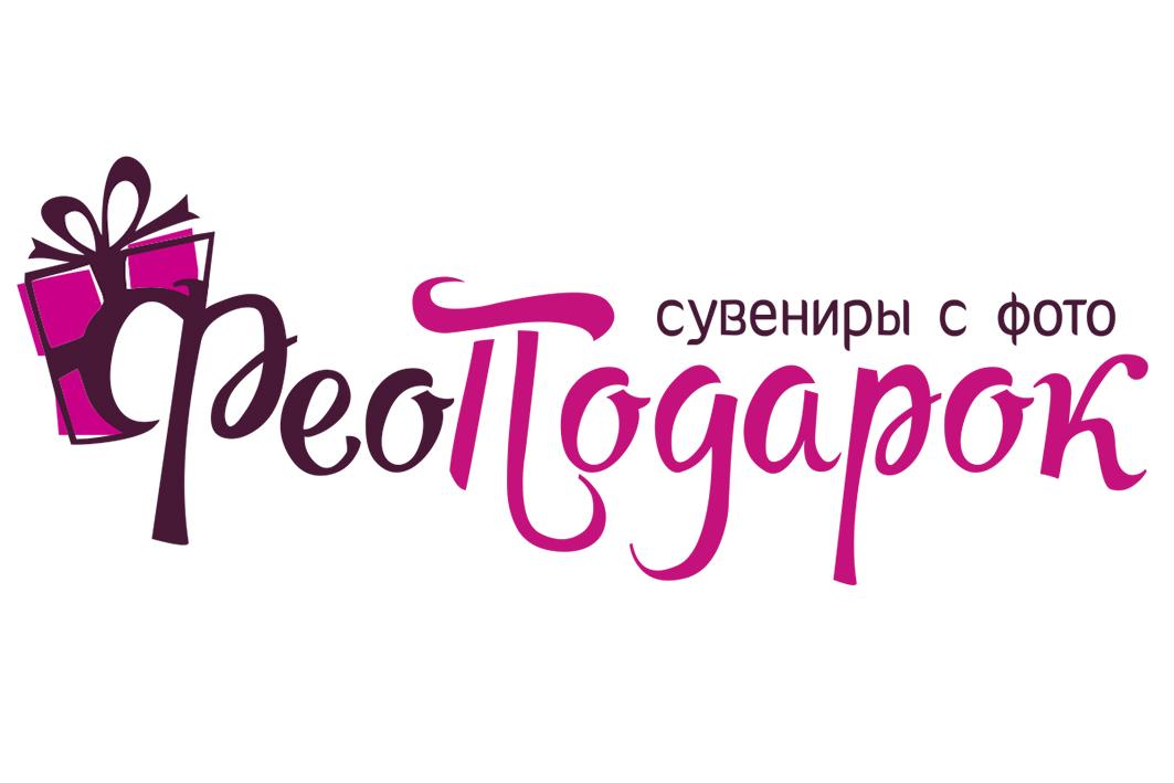 ФЕОПОДАРОК.РФ логотип