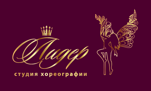 Студия пол денс хореографии Лидер логотип