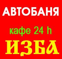 комплекс Автобаня; кафе Изба; мотель логотип
