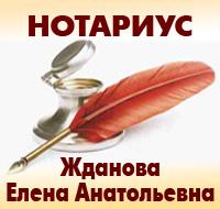 нотариального округа Республики Крым Жданова Елена Анатольевна логотип