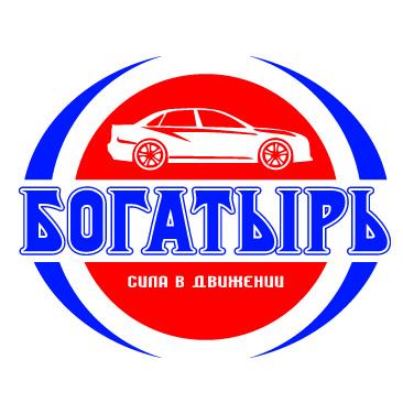 Автошкола Богатырь логотип