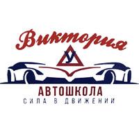 Автошкола Виктория логотип