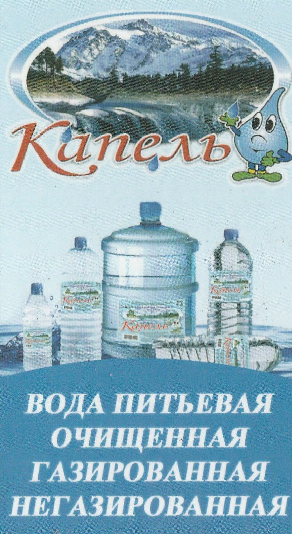 Фирма: Вода питьевая очищенная (газированная и не газированная) расфасованная в ёмкости Капель