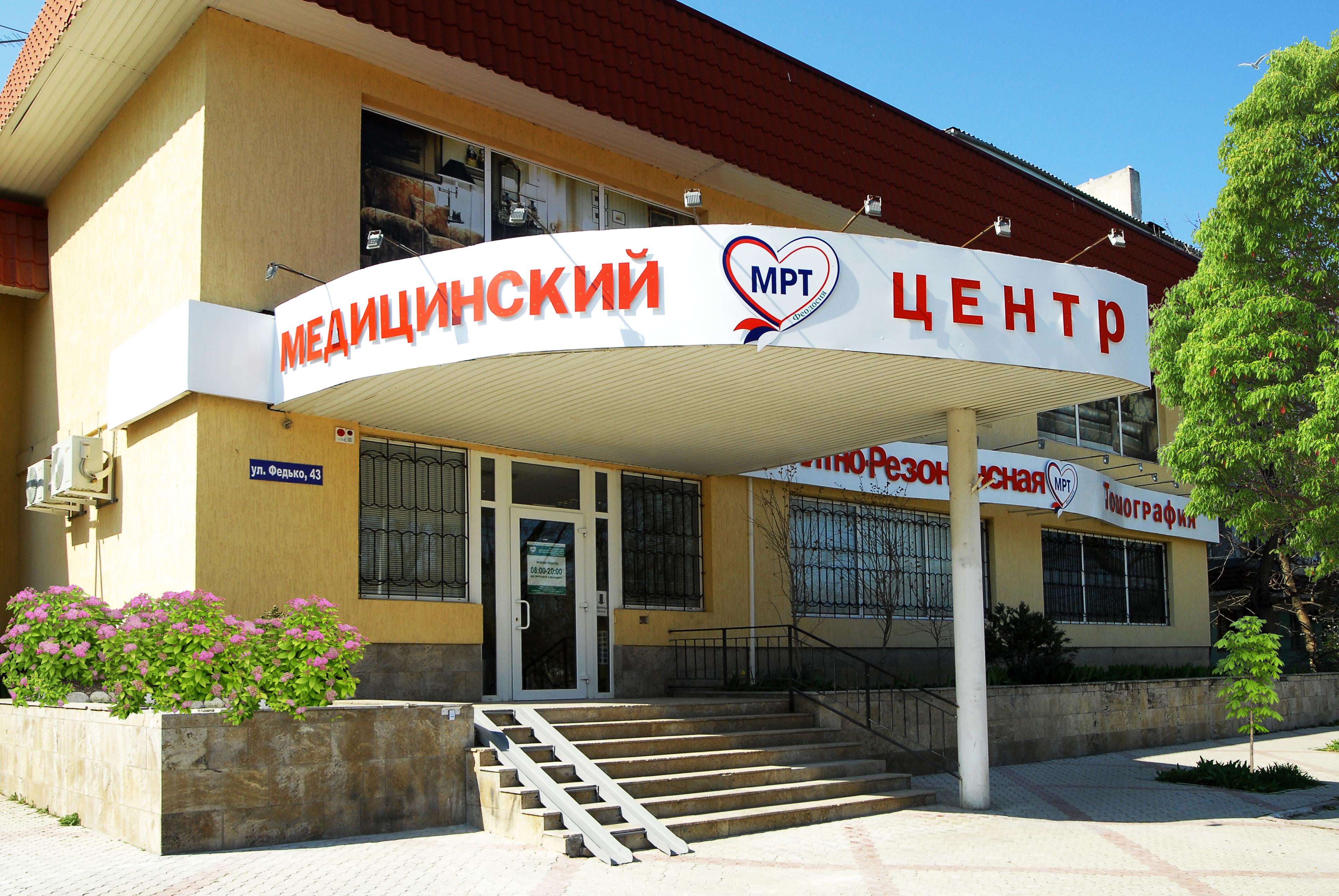 Фирма: МРТ Феодосия, многопрофильный медицинский центр