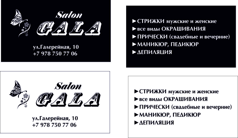 Логотип Гала салон красоты