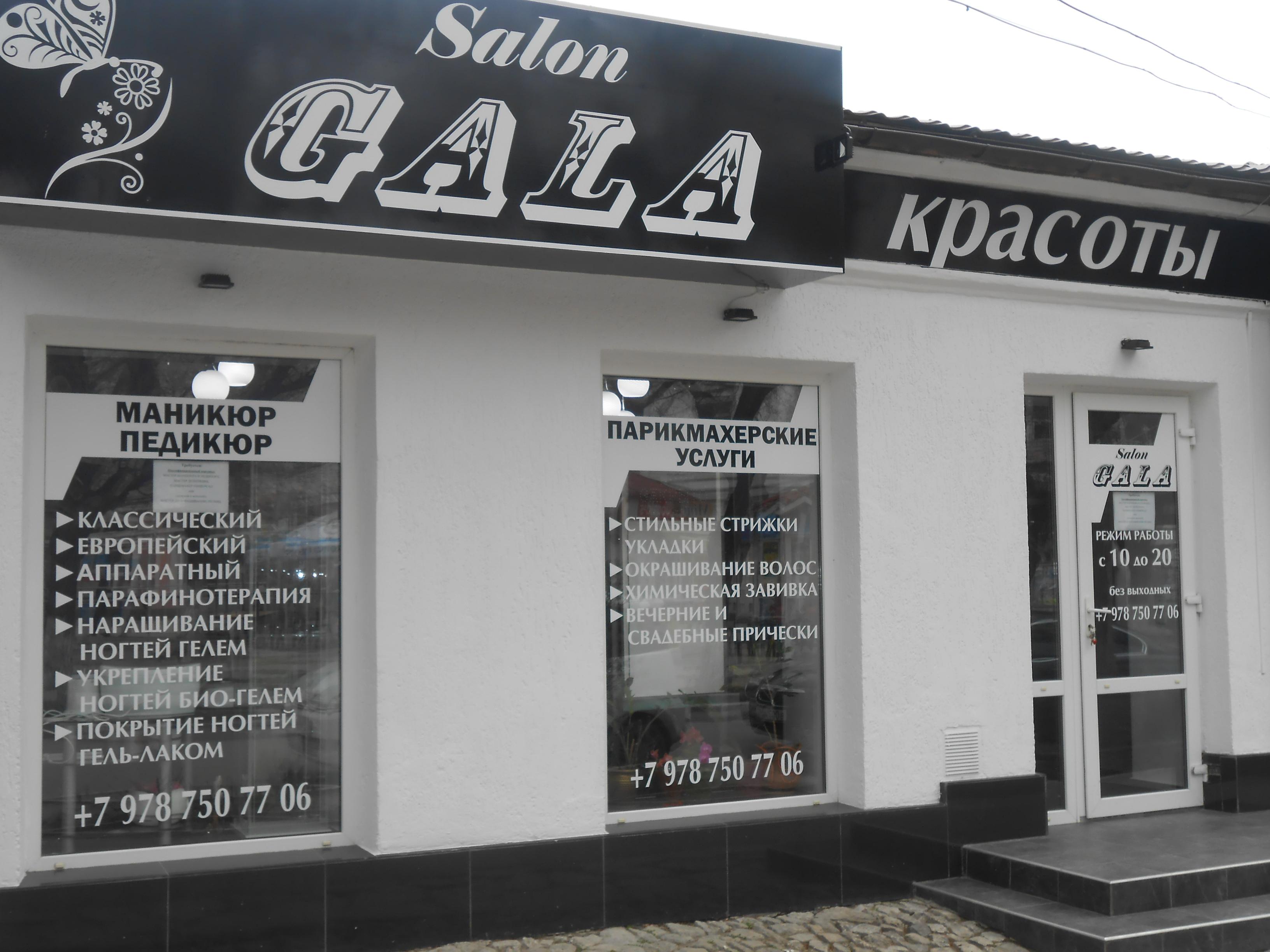 Фирма: Салон красоты GALA