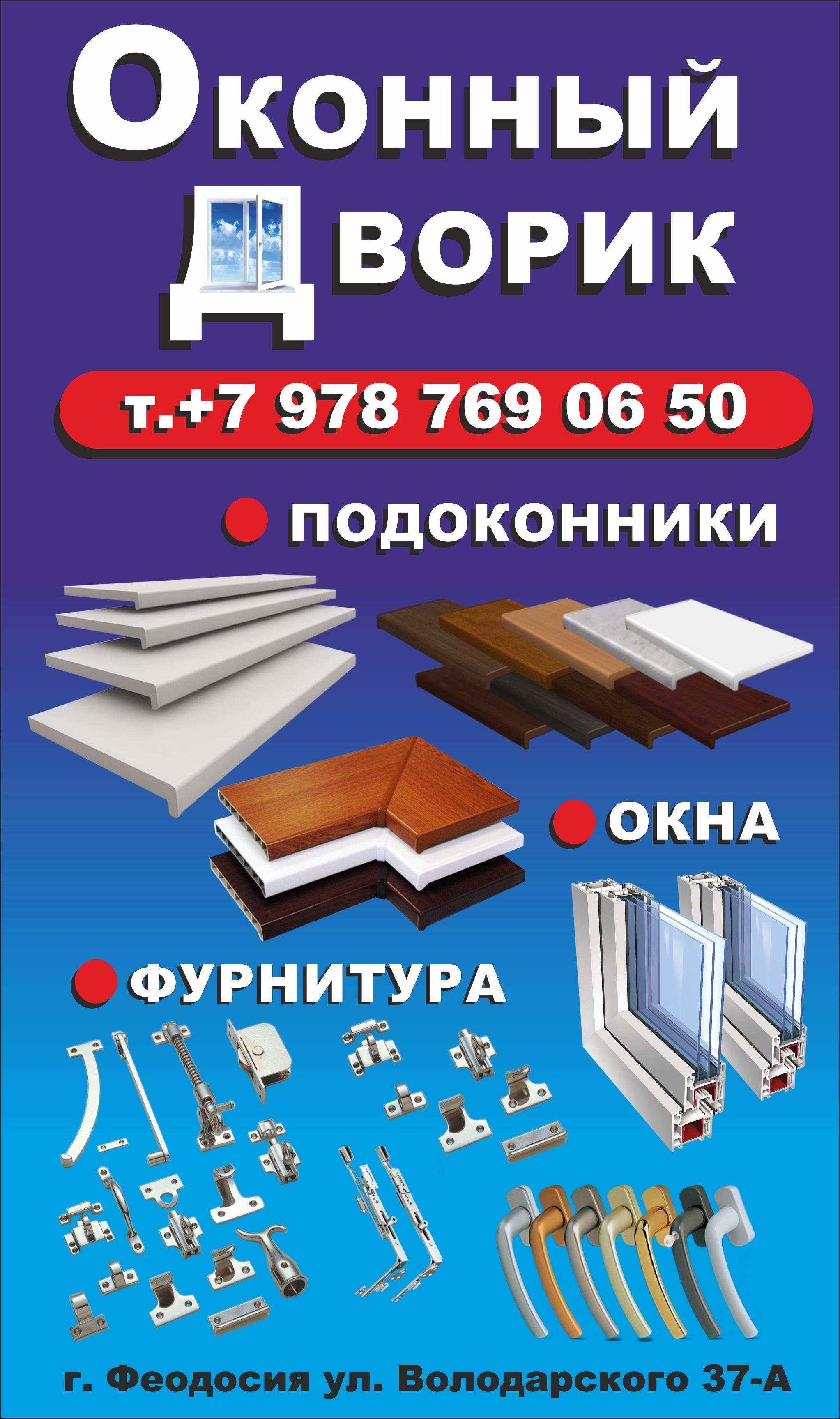 Фирма: Оконный Дворик ИП Исмаилов А.А