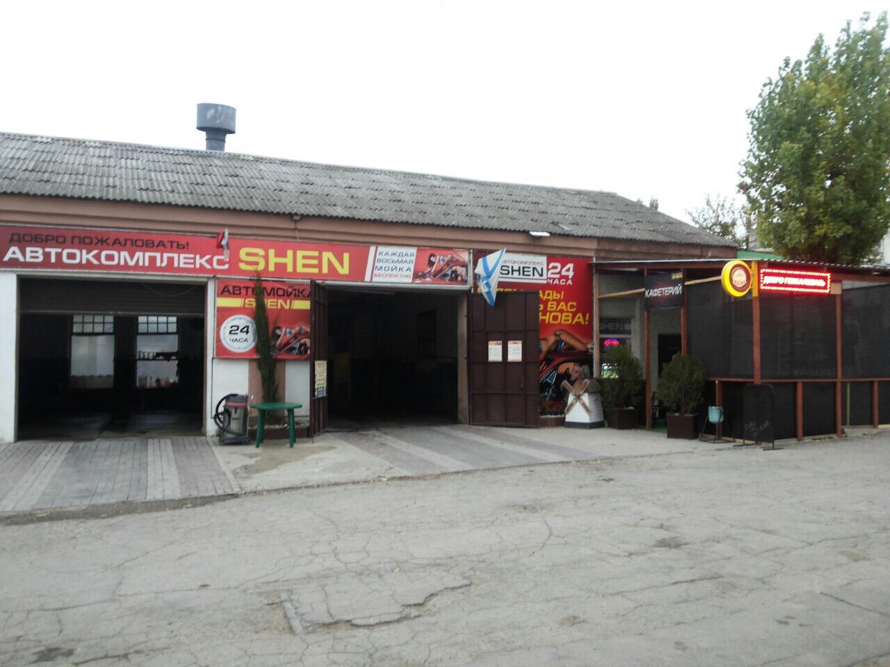 Фирма: SHEN, Автомойка, Автокомплекс, мойка