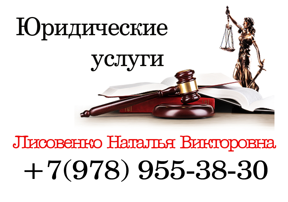 Логотип Юрист Лисовенко Наталья Викторовна