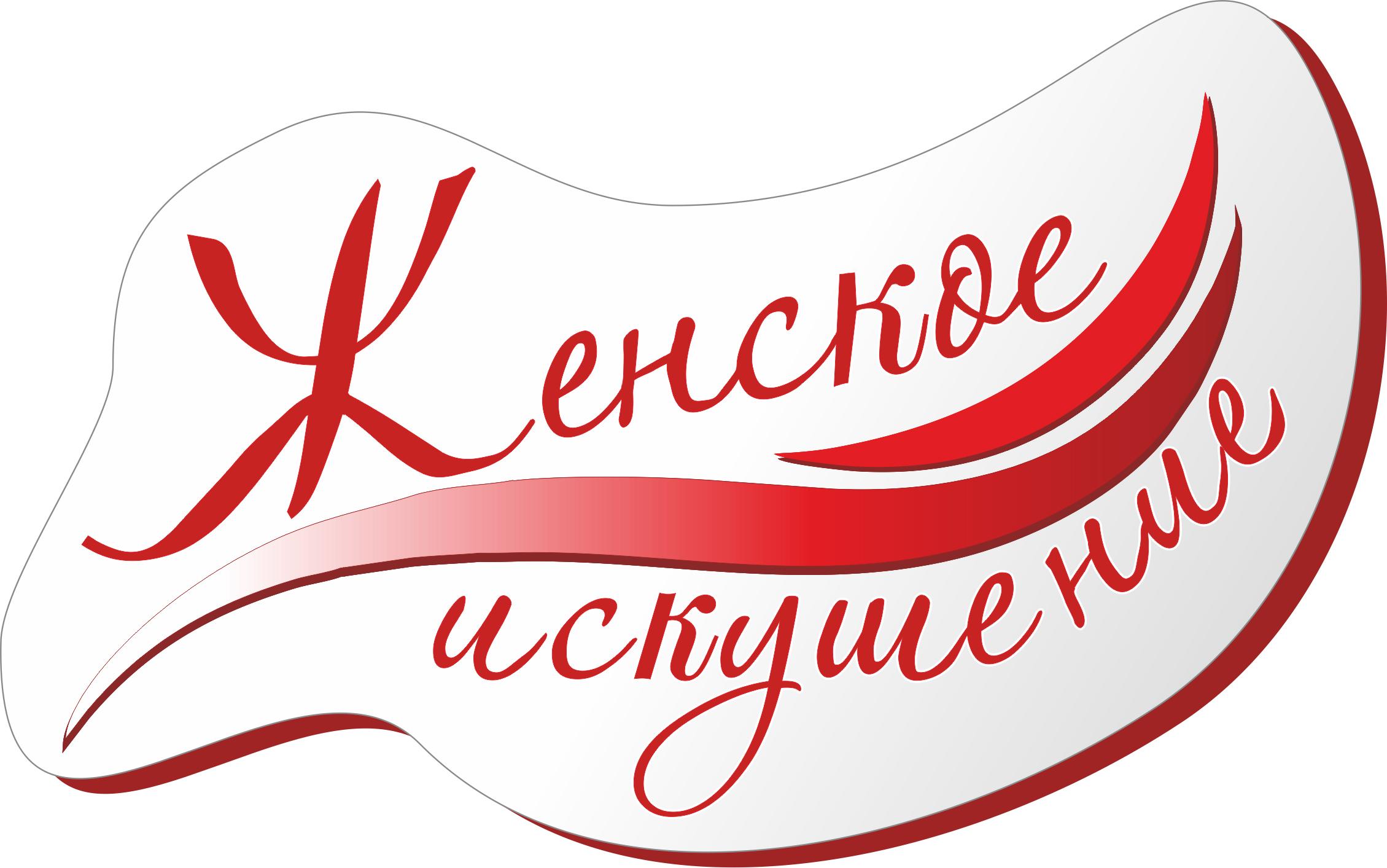 Логотип Женское искушение