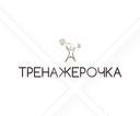 ЛОготип Тренажерочка