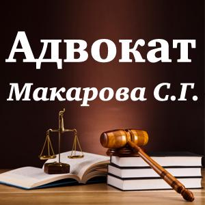 Логотип   адвокат Макарова