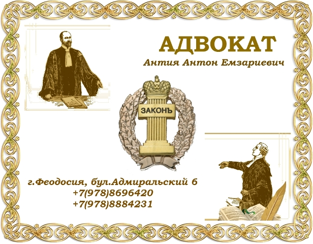 Логотип Антия адвокат