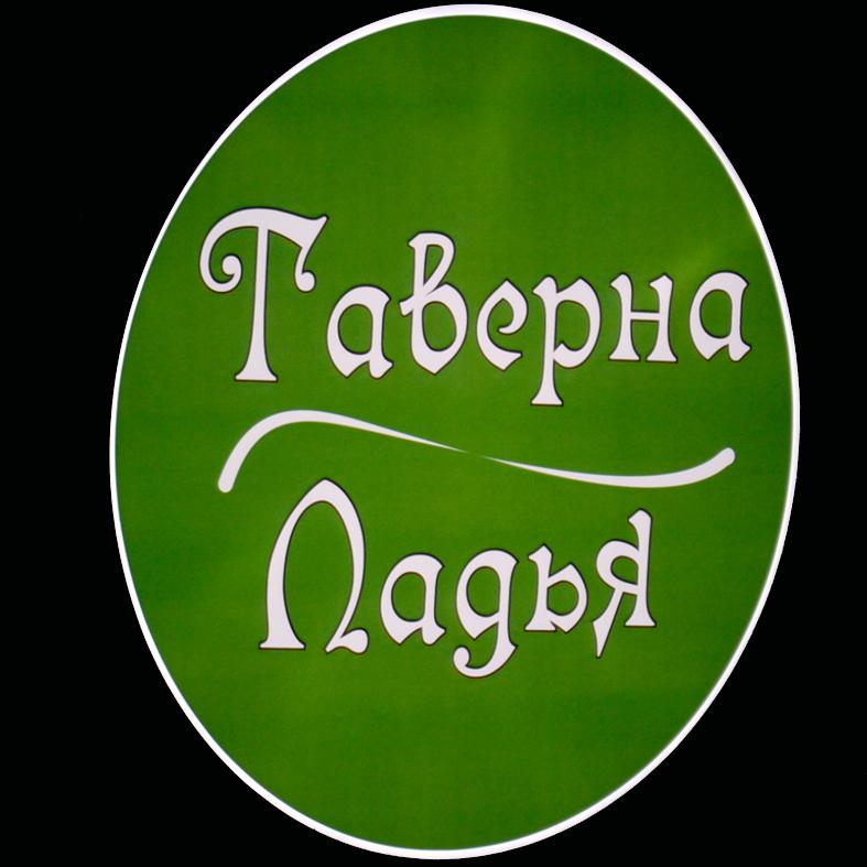 Логотип Таверна Ладья