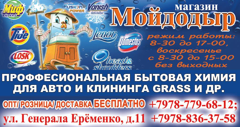 Логотип Мойдодыр