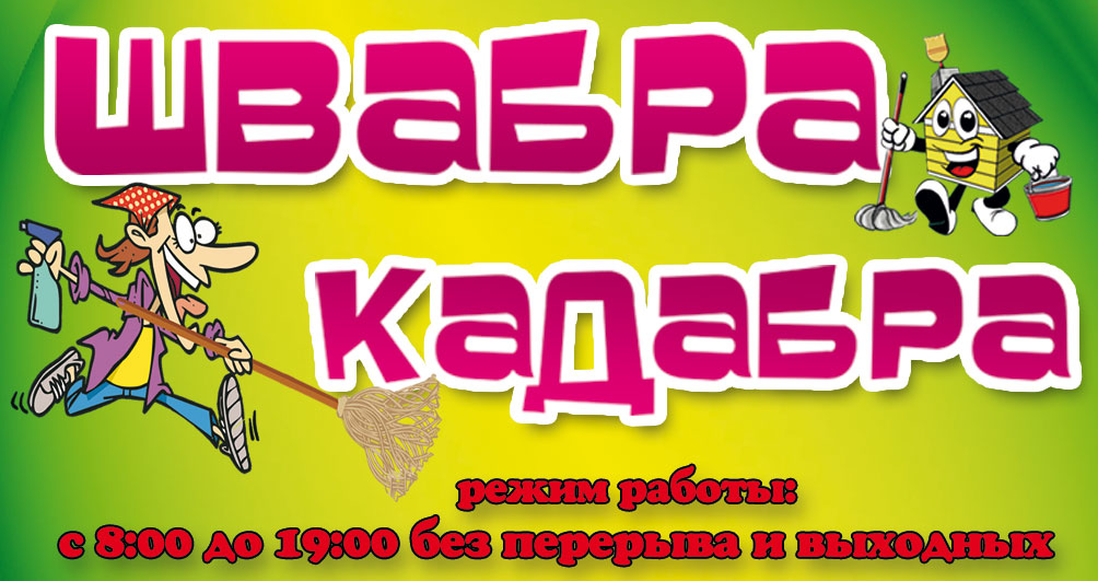 Логотип Швабра Кадабра