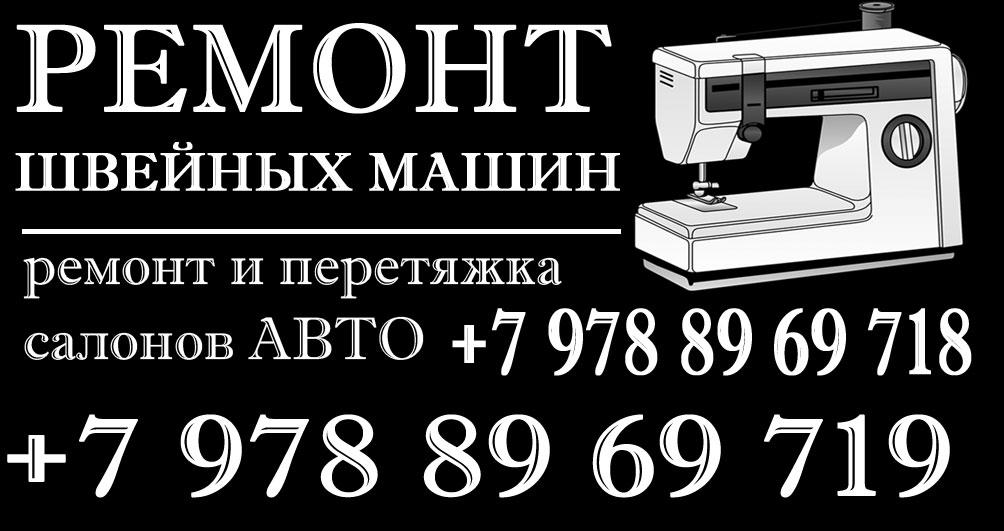 Логотип ремонт швейных машин