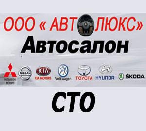 Логотип АВТО-ЛЮКС