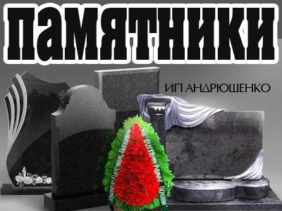ИП Андрющенко логотип