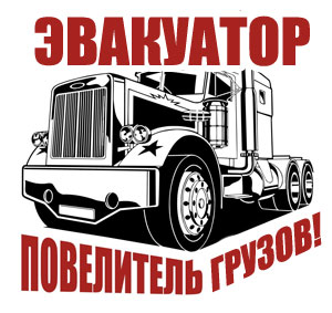 Логотип Эвакуатор