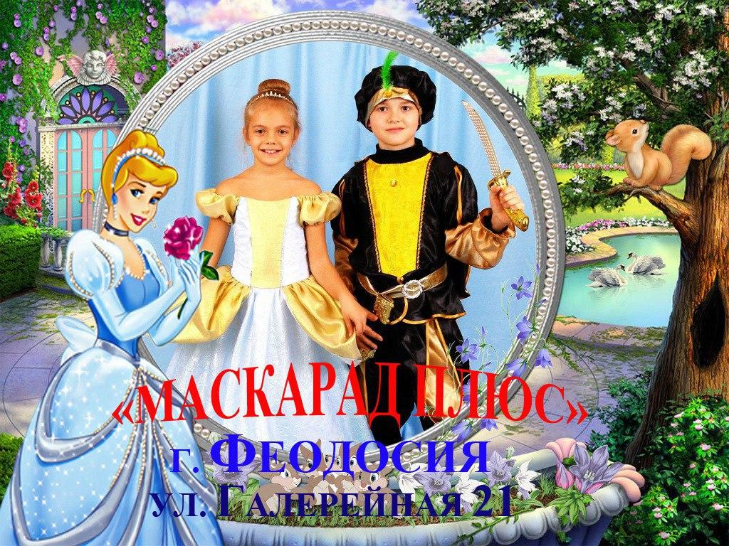 Логотип Маскарад Плюс