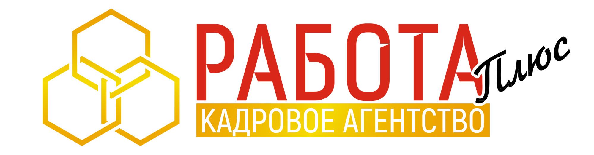 Логотип кадровое агенство работа плюс
