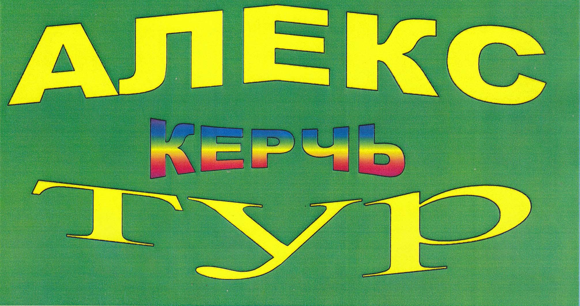 Алекс-Керчь-Тур