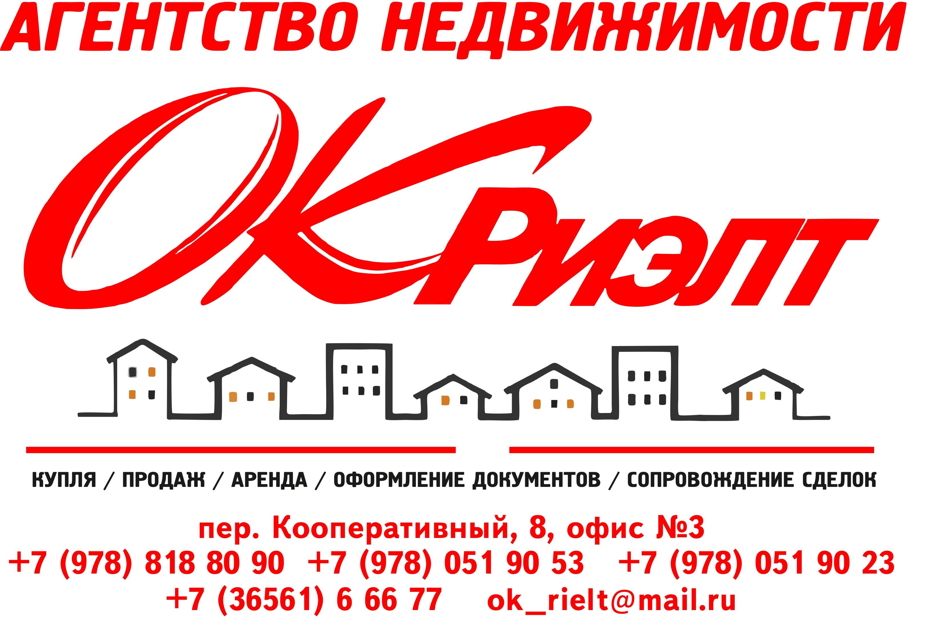 Логотип ОКриэлт