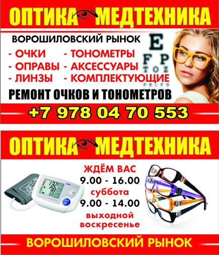 логотип оптика медтехника
