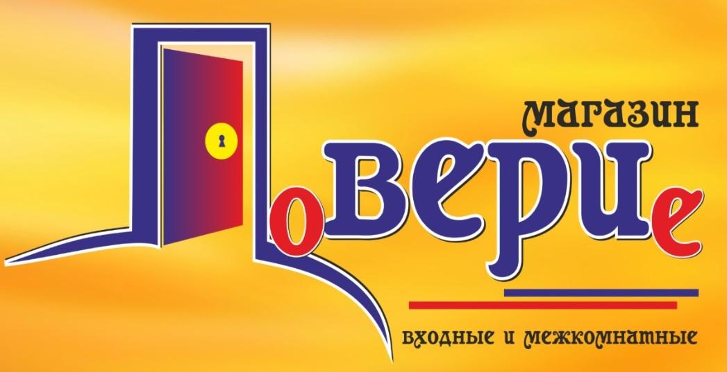 магазин ДоВЕРИе